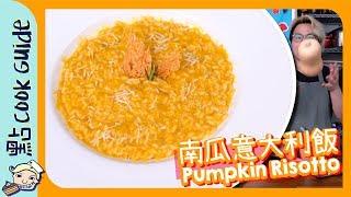 【健康增肥】🎃南瓜意大利飯🎃 Pumpkin Risotto [Eng Sub]