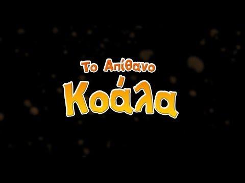 Το Απίθανο Κοάλα - Official Trailer