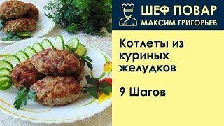 Котлеты из куриных желудков . Рецепт от шеф повара Максима Григорьева