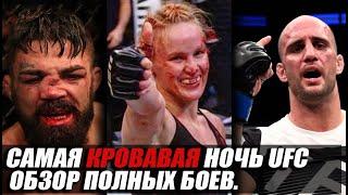 ОБЗОР ПОЛНОГО ТУРНИРА! КРОВАВАЯ НОЧЬ UFC. ВАЛЕНТИНА ШЕВЧЕНКО - КАРМУШ, МАЙК ПЕРРИ, КУНЧЕНКО.