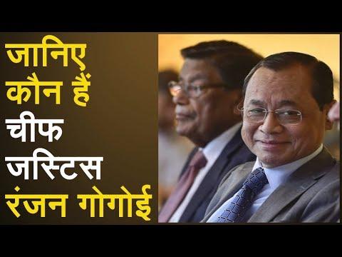 जानिए कौन हैं CJI रंजन गोगोई, जिन्होंने दिया है ऐतिहासिक फैसला