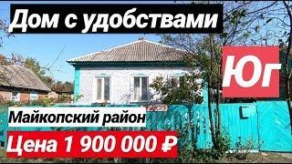 Продажа Дома на Юге за 1 900 000 рублей, Майкопский район