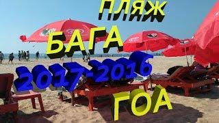 Пляж бага северный ГОА 2016-2017