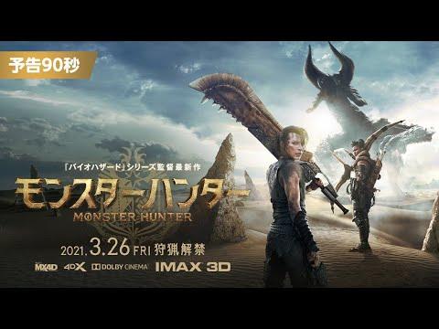日本版《魔物獵人》真人電影預告!