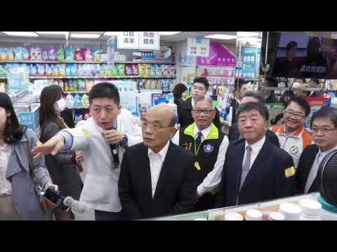 Video link:Premier Su Tseng-chang visits EN Pharmacy in New Taipei (Open new window)