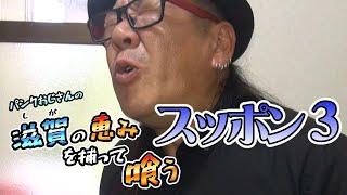 パンクおじさんの【滋賀の恵みを捕って喰う】スッポン編3