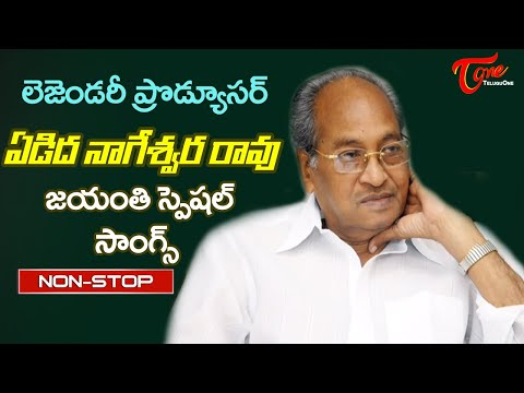 Producer Edida Nageswara Rao Jayanthi Special |Telugu Evergreen Hit Songs Jukebox | Old Telugu Songs