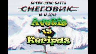 Avetis VS Keripaz. Хороший баттл!