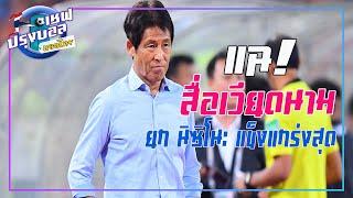 EP72 : สื่อเวียดนามแฉ !!ผิดหวัง ยกไทยแข็งแกร่งสุดภายใต้ นิซิโนะ ฟังแล้ว ฮึกเหิมๆก่อนไทยเจออินโด