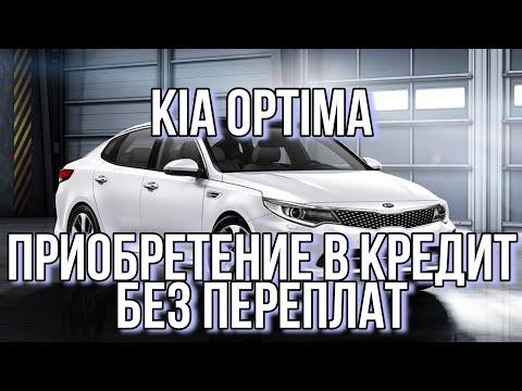 Kia Optima приобретение под Такси или как купить авто в кредит без переплат