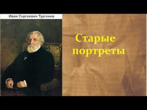 Иван Сергеевич Тургенев.  Старые портреты.  аудиокнига.