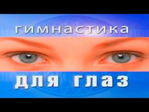 Коррекция зрения при миопии и астигматизме