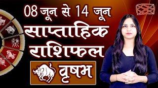 Saptahik Rashifal | वृषभ साप्ताहिक राशिफल | 08 से 14 जून 2020 | दूसरा सप्ताह | Weekly Predictions - Download this Video in MP3, M4A, WEBM, MP4, 3GP