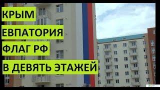 Крым. Евпатория. Россия строит новые микрорайоны!!!