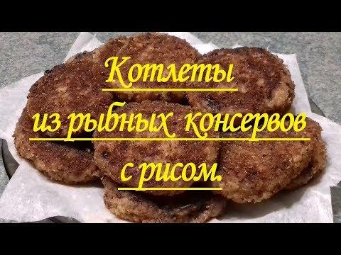 Котлеты из рыбных консервов с рисом.