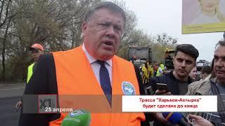 """Трасса """"Харьков-Ахтырка"""" будет сделана до конца"""