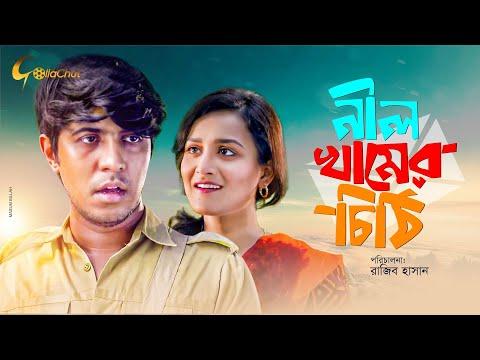Nil Khamer Chithi | নীল খামের চিঠি | Bangla Natok 2018 | Tawsif Mahbub & Nadia