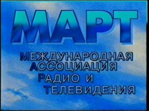 РАРИТЕТ!!!Телекомпания МАРТ (АРТ) запись примерно 1997 года.