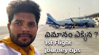 ఫస్ట్ టైం విమానం ఎక్కితే  | Anil geela | My village show | New year Trip | first flight journey |