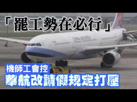 機師工會控華航改請假規定打壓 「罷工勢在必行」   台灣蘋果日報