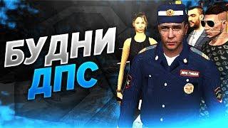 Зачем они это делают? Будни ДПС | GTA:Криминальная Россия CRMP/КРМП