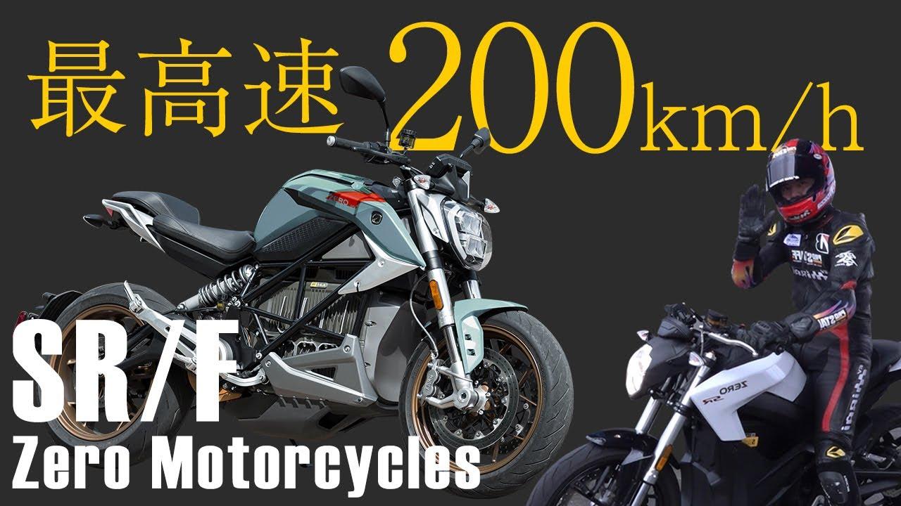 【期待大】バイク界のテスラ登場。ジェット機並みの加速感が味わえる!?電動バイク「Zero Motorcycles SR」をご紹介します!