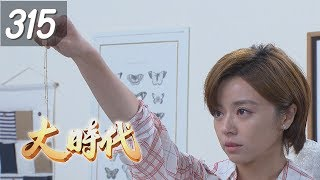 Great Times EP315 (Formosa TV Dramas)