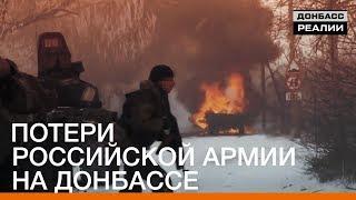 Потери российской армии на Донбассе | Донбасc.Реалии