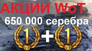 АКЦИИ WoT: ХАЛЯВА 2 ДНЯ ПРЕМА и 650 000 серебра