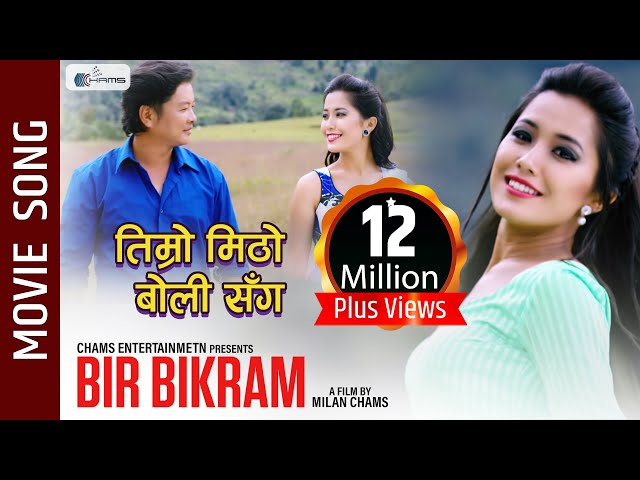 "Thumnail of ""Sare Sare"" Bir Bikram New Song 