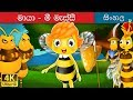මායා - මී මැසි | Maya the Bee in Sinhala | Sinhala Cartoon | Sinhala Fairy Tales