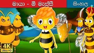 මායා - මී මැසි | Maya the Bee in Sinhala | Sinhala Cartoon | Sinhala Fairy Tales