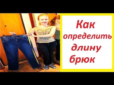 Как определить длину брюк