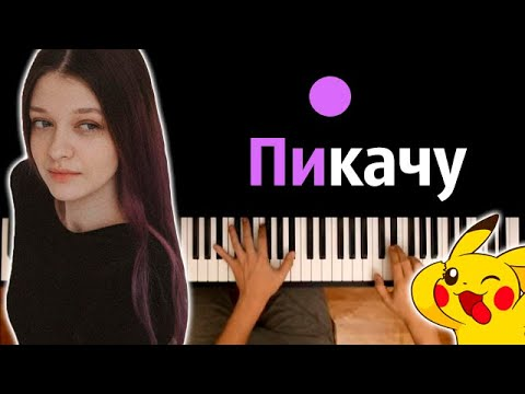 Катя Крафт - Пикачу (prod. by @КАПУСТА )● караоке | PIANO_KARAOKE ● ᴴᴰ + НОТЫ & MIDI