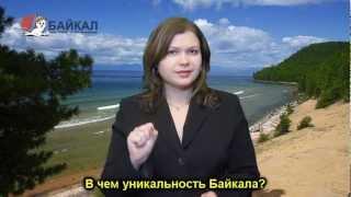 Байкал - удивительный тур для неслышащих
