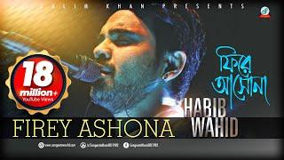 Habib - Fire Ashona | Lyric Video | Bangla Song 2017