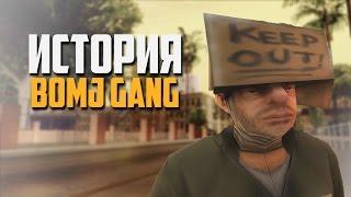 История БОМЖ ГАНГ в SAMP