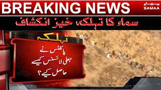 Breaking News: Pilots nay jali license kaisy hasil kiya - Samaa Tehelka  | SAMAA TV