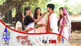 Kunwari Bohu | Full Ep 160 | 11th Apr 2019 | Odia Serial – TarangTV