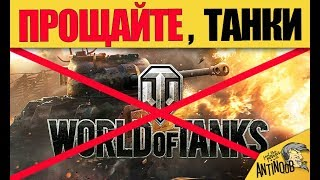 ПРОЩАЙ World of Tanks... ЭТО КОНЕЦ?.. RIP 2018?..