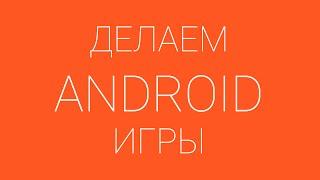 LibGDX: Урок 5. Пишем игру Flappy Bird для андроид   Делаем android игры