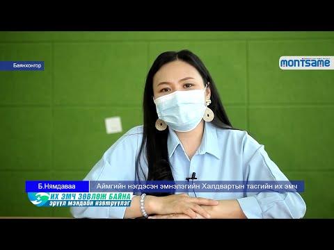 Б.Нямдаваа эмч Короновируст халдвараас сэргийлэх зөвлөмжийг өгч байна