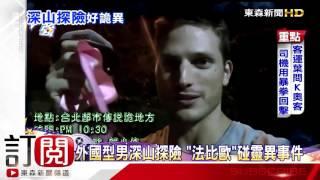 萬聖節「二分之一強」探險  型男碰靈異事件-東森新聞HD