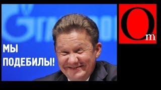 Газовый нокаут. Украина обязана покупать российский газ