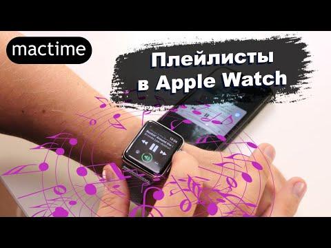 Как создать плейлисты в Apple Watch