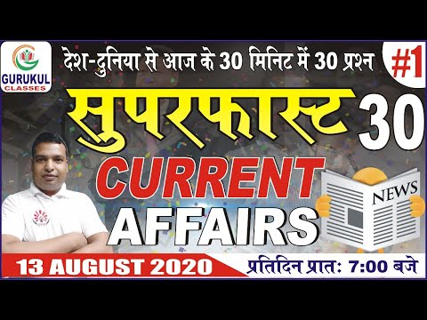 13 AUGUST Current Affairs 2020 | Current Affairs Today | Daily Current Affairs 2020 |  In Hindi