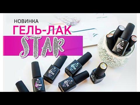Пример дизайна с гель-лаком STAR от компании Planet Nails