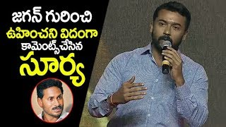 Hero Surya Unbelievable Comments on AP CM YS Jagan Mohan Reddy  | YS Jagan Swearing in Ceremony