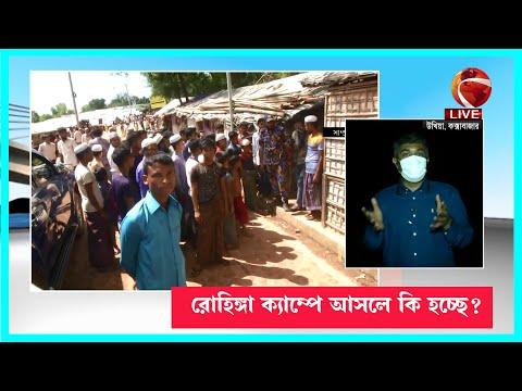 প্রসঙ্গ চট্টগ্রাম রোহিঙ্গা | ক্যাম্পে আসলে কি হচ্ছে? | Channel 24