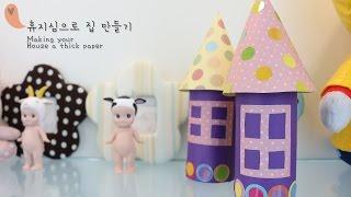 휴지심으로 집 만들기/Create A House-DIY, Toilet Paper Roll,art & Craft For Kids, How To Make A